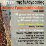 """2015. """"Η ξυλογραφία"""" – Κώστας Γραμματόπουλος"""