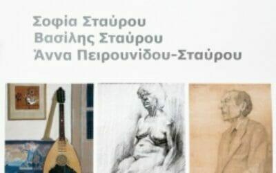 Εγκαίνια Αθαμανικού Κέντρου Τέχνης